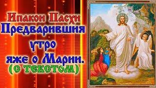 Ипакои Пасхи Предварившия утро яже о Марии . Христос Воскресе о. Андрей Ткачев