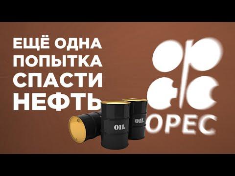 Сюрприз от ОПЕК+, феномен Яндекса, акции Mastercard и Chesapeake Energy / Новости экономики
