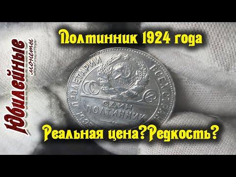 №7 О стоимости монет сегодня Полтинник 1924 года Реальная цена и редкие разновидности