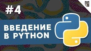Введение в Python - #4 – Операторы управления потоками команд - if, while и for, оператор break