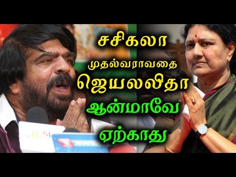 ஜெயலலிதா ஆன்மா சசிகலாவை மன்னிக்காது   Jayalalitha's soul will not forgive Sasikala- Oneindia Tamil