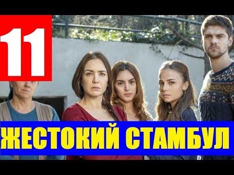 ЖЕСТОКИЙ СТАМБУЛ 11 СЕРИЯ РУССКАЯ ОЗВУЧКА. Анонс и дата выхода