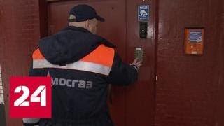 Внеплановая проверка газового оборудования начинается в жилых домах столицы - Россия 24