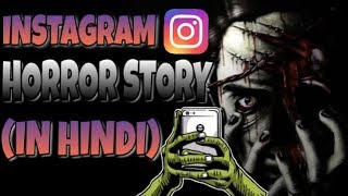 INSTAGRAM Scary Story In Hindi || Horror Video || Horryone ||