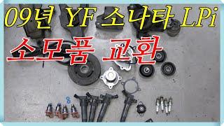 09년 YF 소나타LPi 15만9천km 엔진 소모품 교…
