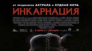 «Инкарнация» — фильм в СИНЕМА ПАРК