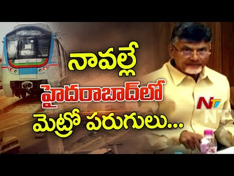 CM Chandrababu Naidu About Hyderabad Metro Rail Credit || #HMR || NTV