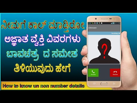 How to find unknown caller details in your mobile private number call detaills explain kannada 2017 from YouTube · Duration:  2 minutes 38 seconds