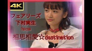フェアリーズ【4K】 ◎相思相愛☆destination☆下村実生fancam ☆サムネイル...