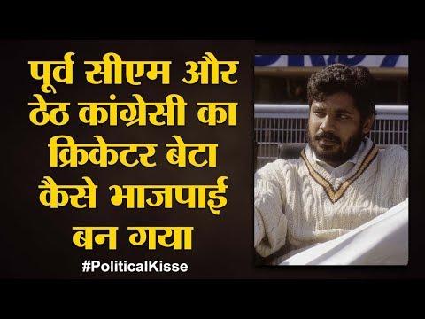 Arun Jaitley से क्या था Kirti Azad का विवाद, जिसने उन्हें BJP से बाहर करवा दिया | Political Kisse