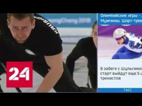 CAS отменил слушания по делу керлингиста Крушельницкого - Россия 24