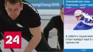 Смотреть видео CAS отменил слушания по делу керлингиста Крушельницкого - Россия 24 онлайн