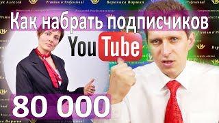 Как набрать 80 000 подписчиков :: Секрет Вероники Воршип :: Как стать популярным на Youtube