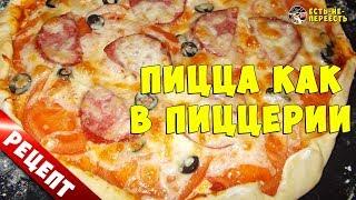 Как приготовить пиццу ( Рецепт пиццы ) | Есть не Переесть