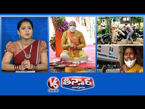 Yashoda Hospital Incident | Ayodhya Ram Mandir Bhumi Pooja | SI Kicks Dalit Man | V6 Teenmaar News