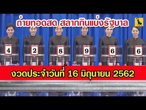 Live : ถ่ายทอดสดหวย ถ่ายทอดสดสลากกินแบ่งรัฐบาล งวดประจำวันที่ 16 มิถุนายน พ.ศ.2562