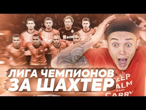 FIFA 20| ШАХТЕР В ЛЧ!!! ПЕРВЫЕ ВСТРЕЧИ В ГРУППЕ!!! ВЫПУСК 1