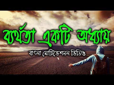 POWERFUL BANGLA MOTIVATIONAL VIDEO – FAILURE IS A LESSON
