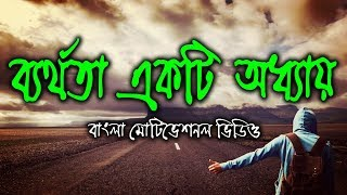 POWERFUL BANGLA MOTIVATIONAL VIDEO - FAILURE IS A LESSON