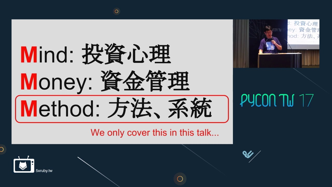 Image from Victor Gau - 土炮股票分析系統 - PyConTW2017