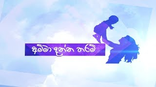 Res Vihidena Jeewithe - Amma Danna Taram - 21st September 2016 - Krishani Alanki