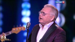 Юрий Антонов - Если любишь ты. FullHD. 2015