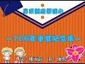 2016-06-19-唐榮國小106級(期)畢業生紀念影片