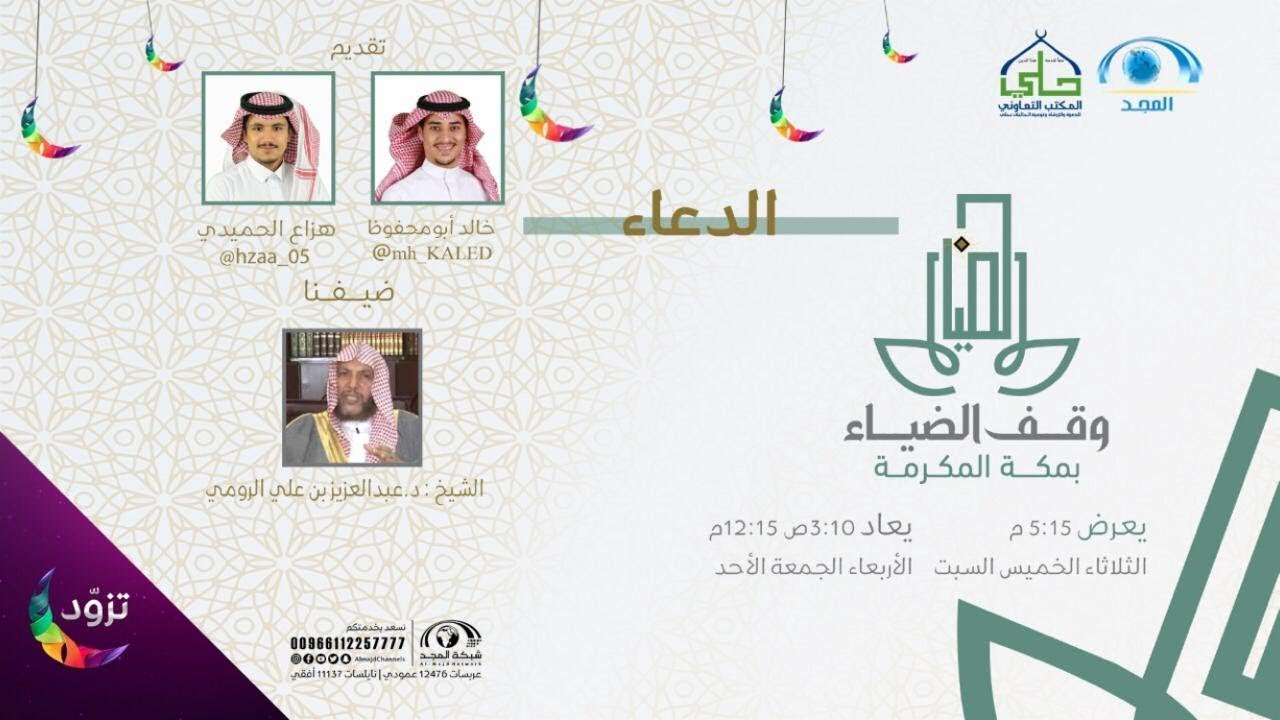شبكة المجد:الدعاء | الشيخ د.عبدالعزيز الرومي | برنامج الضياء