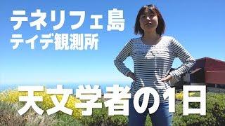 スペイン・テネリフェ島 研究出張の旅! -観測編- thumbnail