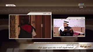 عبدالكريم الزامل - تصرفات أسامة المولد تؤخر الإتحاد وإذا هبط للأولى قد لا يستطيع الصعود #الديوانية