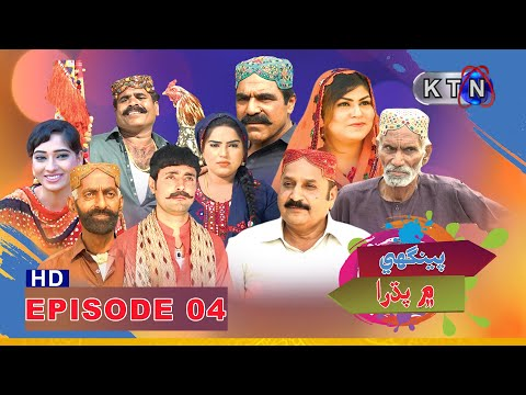 Peenghy Main Padhra Episode 04 | KTN ENTERTAINMENT