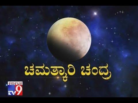 Chamatkari Chandra: Common Man's Understanding of Lunar Eclipse