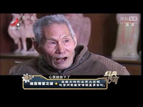 《經典傳奇》20170409地宮佛寶之謎高清版