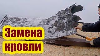 видео Подготовка кровли к зиме