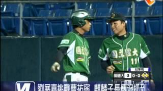 3/4 國體大挑戰第六冠  輔大因KANO受矚目