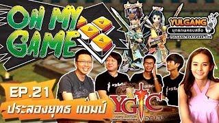 บ กลานประลอง ปะทะ มารจ ตหลอน แชมป yulgang guild war thailand championship 2013 oh my game ep 21