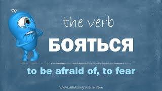 Intermediate Russian: БОЯТЬСЯ. Verb TO BE AFRAID OF