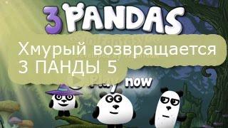 Новинка! 3 панды 5, в стране фантазии, озвучка от фонаря