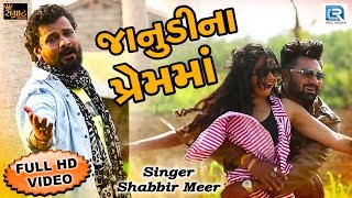 Janudi Na Prem Ma New Gujarati Song 2018 | BEWAFA SONG | Full VIDEO | Shabbir Meer | RDC Gujarati