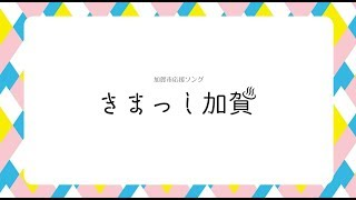 グッチ裕三 - きまっし加賀