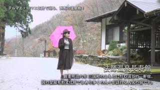 KIKI-TABI 2 Thousand Miles テルマエ・ロマエ気分で巡る、群馬の温泉旅! 旅人:小林千鶴.