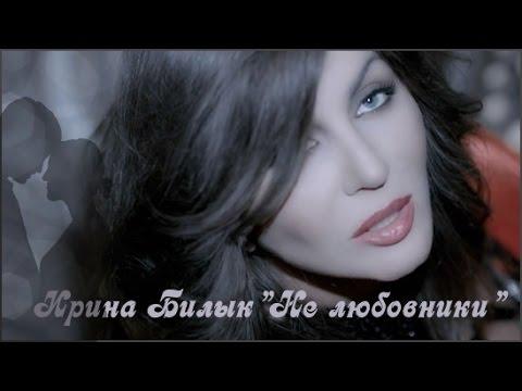 Билык Ирина - Ирина Билык feat. Роман Бабенко - Не Любовники