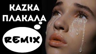 Песня KAZKA - ПЛАКАЛА (Dance Remix VKrug)