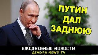 Путин дал задний ход