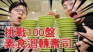 挑戰100盤迴轉壽司????隔空挑戰大胃王千千