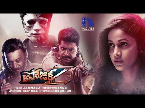 project-z-full-movie---2018-telugu-full-movies---sundeep-kishan,-lavanya-tripathi,-jackie-shroff