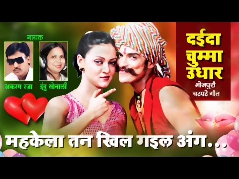 Mehkela Tan Khil Gail Anga | Akram Raza, Indu Sonali | New Bhojpuri Song | Chatpate Geet
