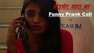 Funny Call Prank Mumbai वोउचेर मारा ना Marathi ( Gyandu Tv)