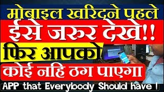 Best mobile app For all mobile user !! आपको कोई ठग नहि सक्ता || Android apps | CPUX |
