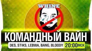 """Командный вайн"" без рук - DeS, Stiks, LeBwa, Bang, Bloody [20-00мск]"